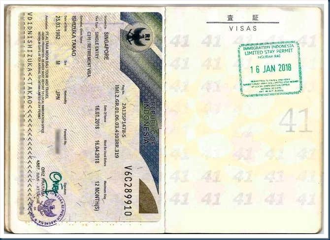 20180116_passport