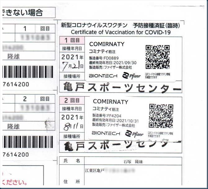 江東区ワクチン接種券