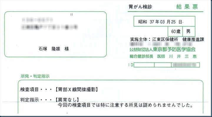 11_胃がん検診結果