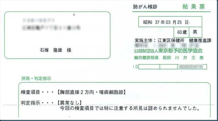 12_肺がん検診結果
