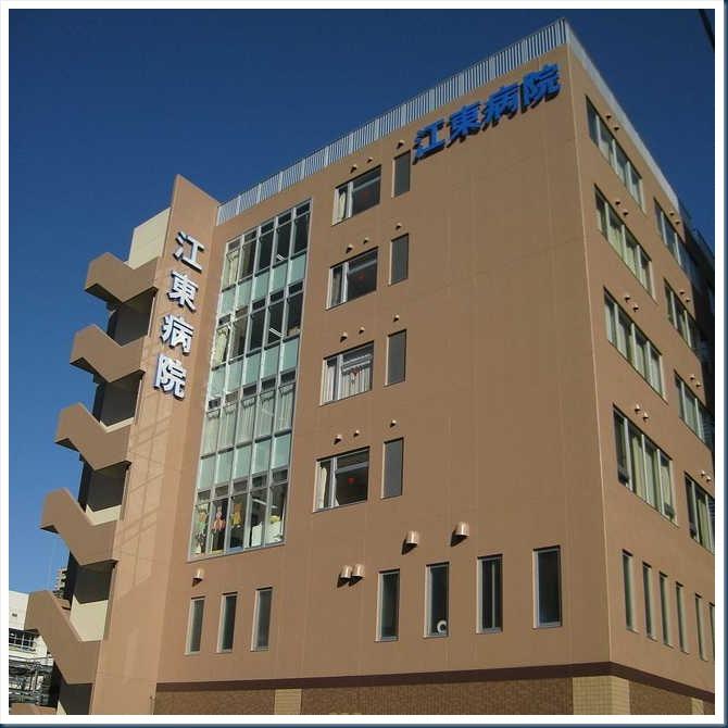 Koto_Hospital