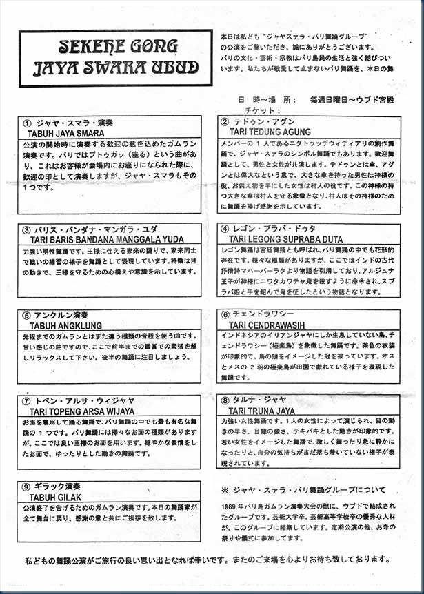 Japanese Infomation