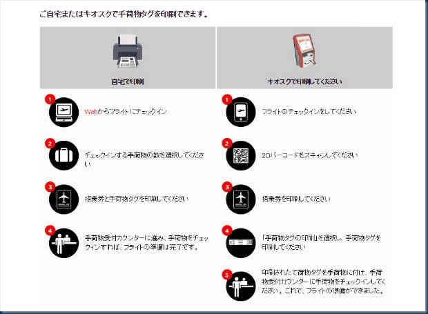 screencapture-www-airasia-com-jp-ja-check-ins-self-bag-tag-page-1464430665779
