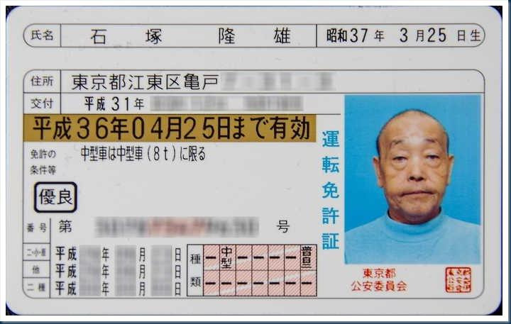 blog_license-1