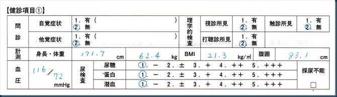 _01_身長体重-血圧-尿検査結果