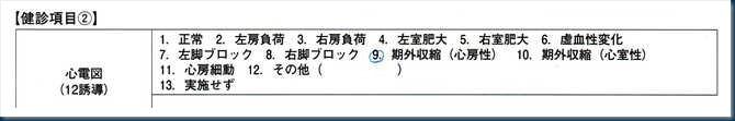 _01_心電図検査結果