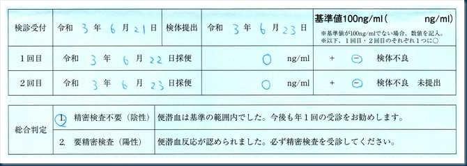 _04_大腸がん検査結果